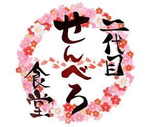神戸西元町の二代目せんべろ食堂ロゴ