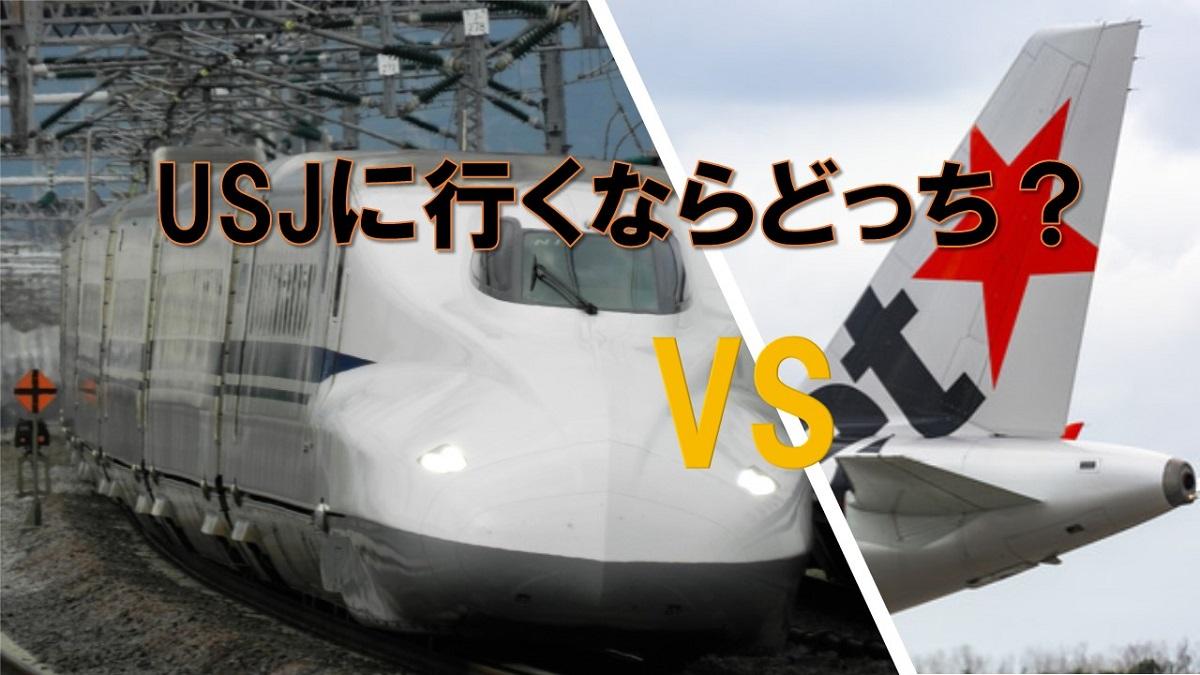新幹線と飛行機の比較